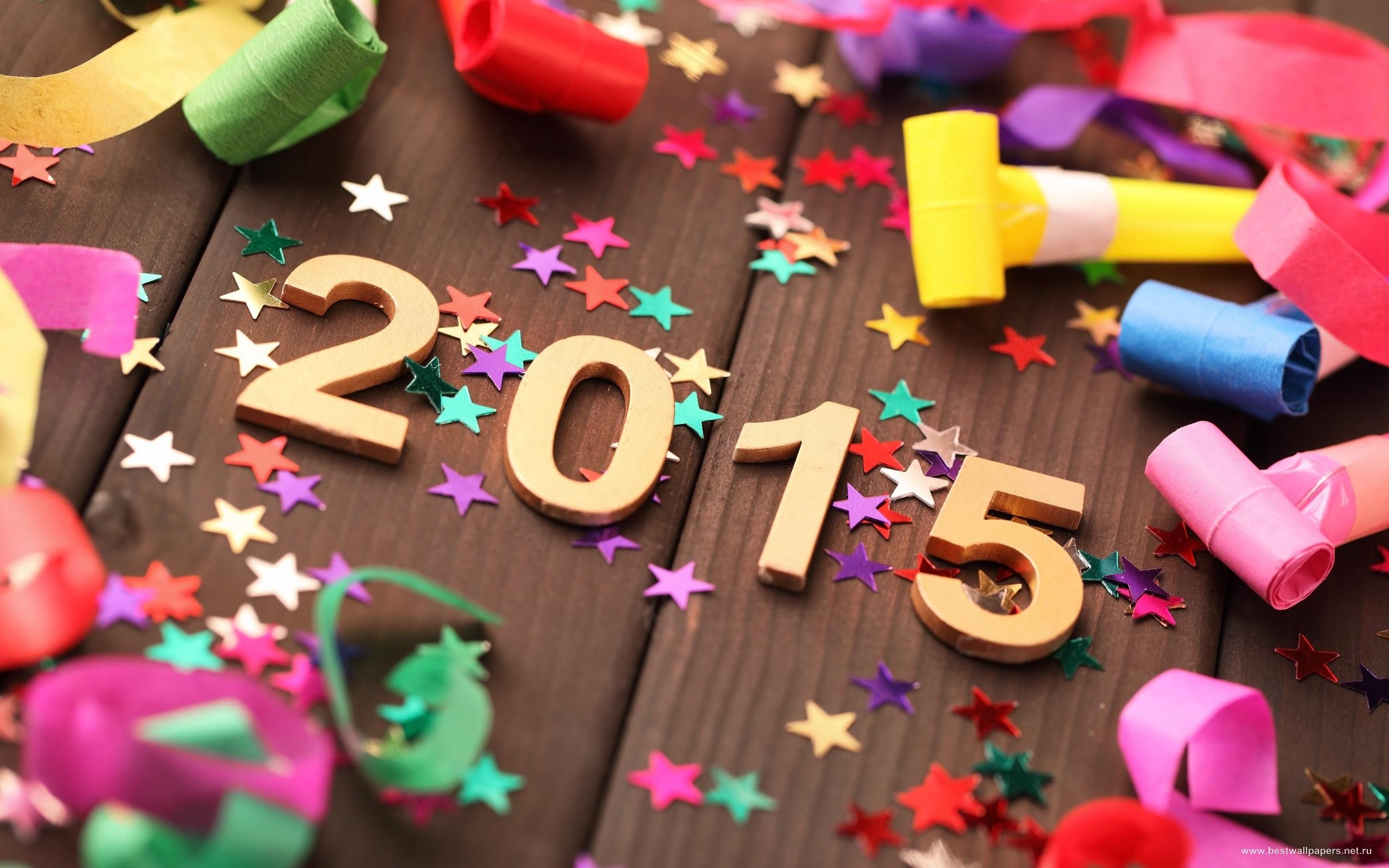 Новым 2015 годом